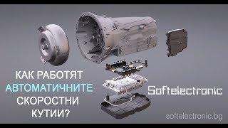 Як працюють автоматичні коробки передач? Що являє собою профілактика і ремонт?