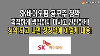SK바이오팜 공모주 청약!! 가장 간단한 금액 및 수량…