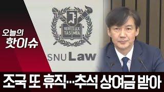 조국, 서울대 복직 6주 만에 또 '휴직'…추석 상여금도 받았다 | 뉴스A