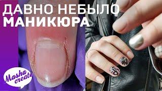 Что хотят мои клиенты НЕшаблонный дизайн ногтей Маникюр на налипшей кутикуле