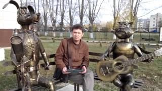Цивильск кот Матроскин и собака Шарик