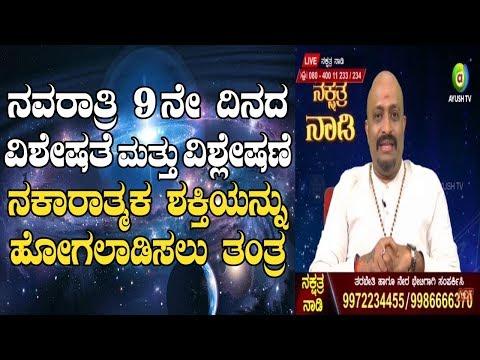 Tantra To Remove Negative Energy | Nakshatra Nadi by Dr. Dinesh | 17-10-2018