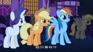 My Little Pony 小馬寶莉動畫《不再誇耀的小馬》(part 3)