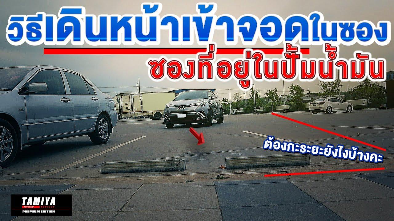 สอนขับรถกับวิธีขับรถเดินหน้าเข้าซองจอดให้ตรงซองจอดรถในปั้ม