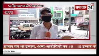 Agra: 70 दिन बाद बाजारों में लौटी रौनक