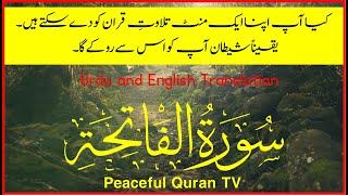 Surah Fatiha with urdu english translation | #shorts | 2021 | 2020 | Beautiful Quran recitation