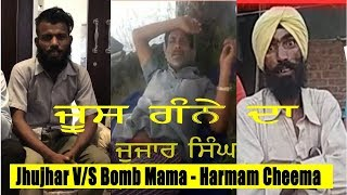 ਜੂਸ ਗੰਨੇ ਦਾ   Bomb Mama - Cheema V/S Jhujhara    Latest Punjabi Song 2017