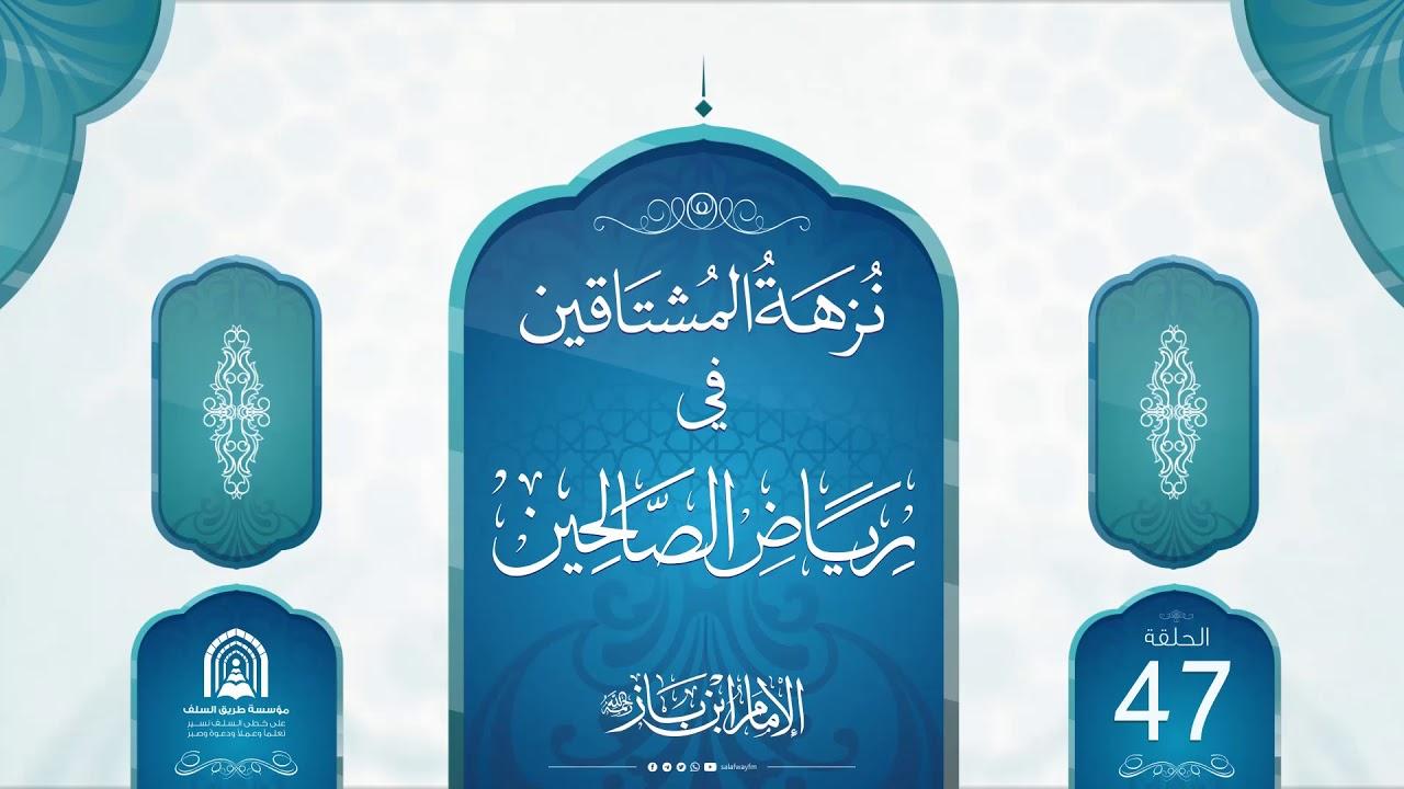 47- نزهة المشتاقين في رياض الصالحين - شرح الإمام عبد العزيز بن باز - رحمه الله تعالى -