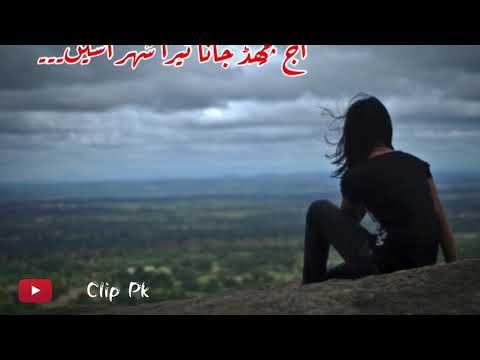 Aj Chad Jana Tera shehar | Full Song HD | Clip Pk