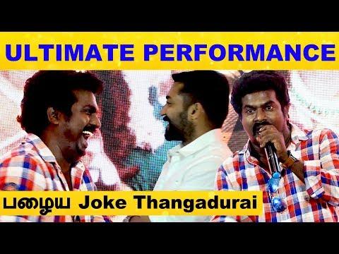 Pazhaya Joke Thangadurai Imitates Suriya..!   Jackpot Audio Launch   Ultimate Performance Jyotika  