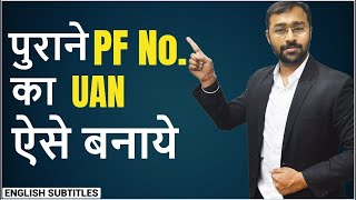 🌕पुराने PF Number का UAN ऐसे बनाए |UAN for OLD EPF Account (before 2014)