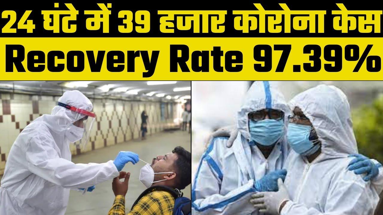 Coronavirus India Update:  भारत में पिछले 24 घंटे में कोरोनावायरस के 39,070 मामले आए, 491 की मौत