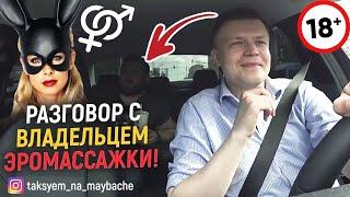 Про эромассаж без купюр! Бизнес, Вип и люкс такси! Яндекс такси!