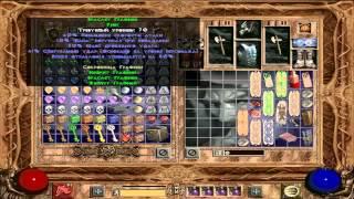 Diablo 2: Гроздья Гнева (Просто инфа)