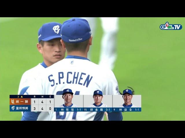 09/22 統一 vs 富邦 三局上,兩出局滿壘,郭峻偉打成內野滾地球,成為第三個出局數