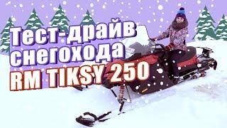 СНЕГОХОД RM TIKSY 250. Обзор снегохода Русская Механика Тикси 250