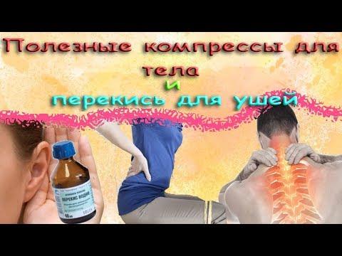 Полезные компрессы для тела и перекись для ушей