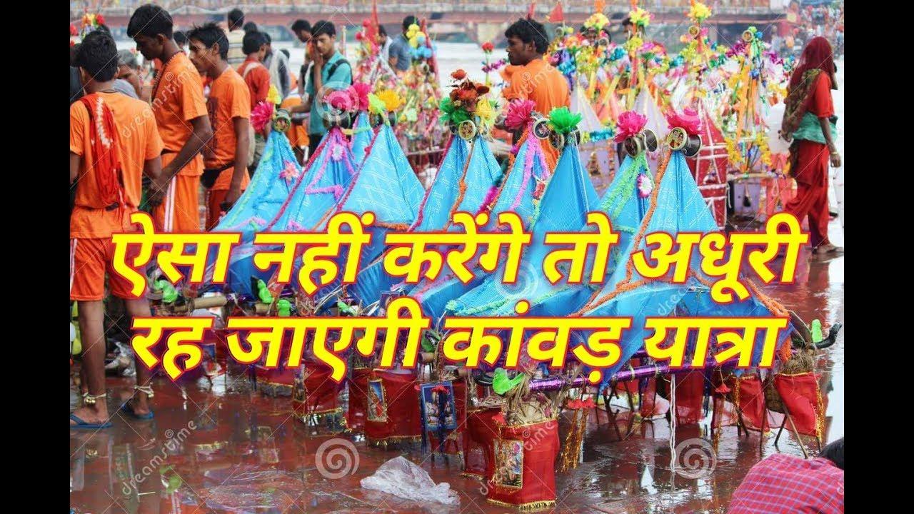 ऐसा नहीं करेंगे तो अधूरी रह जाएगी कावड़ यात्रा   Kavad yatra : Doing that will result in Hindi 2017