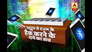 Gujarat Elections: Watch truth of  Congress' allegations of  hacking EVM through Bluetooth