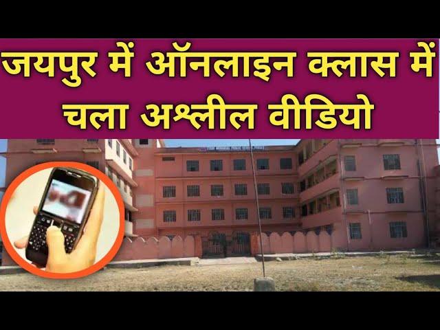 #Breaking Jai Shree Periwal के 11th क्लास के स्टूडेंट से चला अश्लील वीडियो।