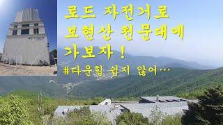 [반백살 라이더, Vlog #33] 보현산 천문대를 로…