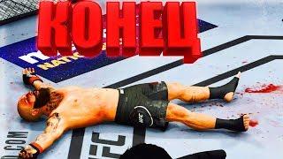 ФИНАЛ !!! ○ UFC 3 ○ КАРЬЕРА [Career Mode] #16