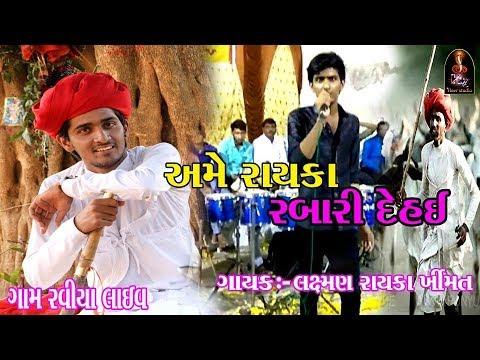 LAXMAN RAYAKA || AME  HIRAVANSHI RAYKA RABARI DEHAI ||RAVIYA LIVE || HEER STUDIO