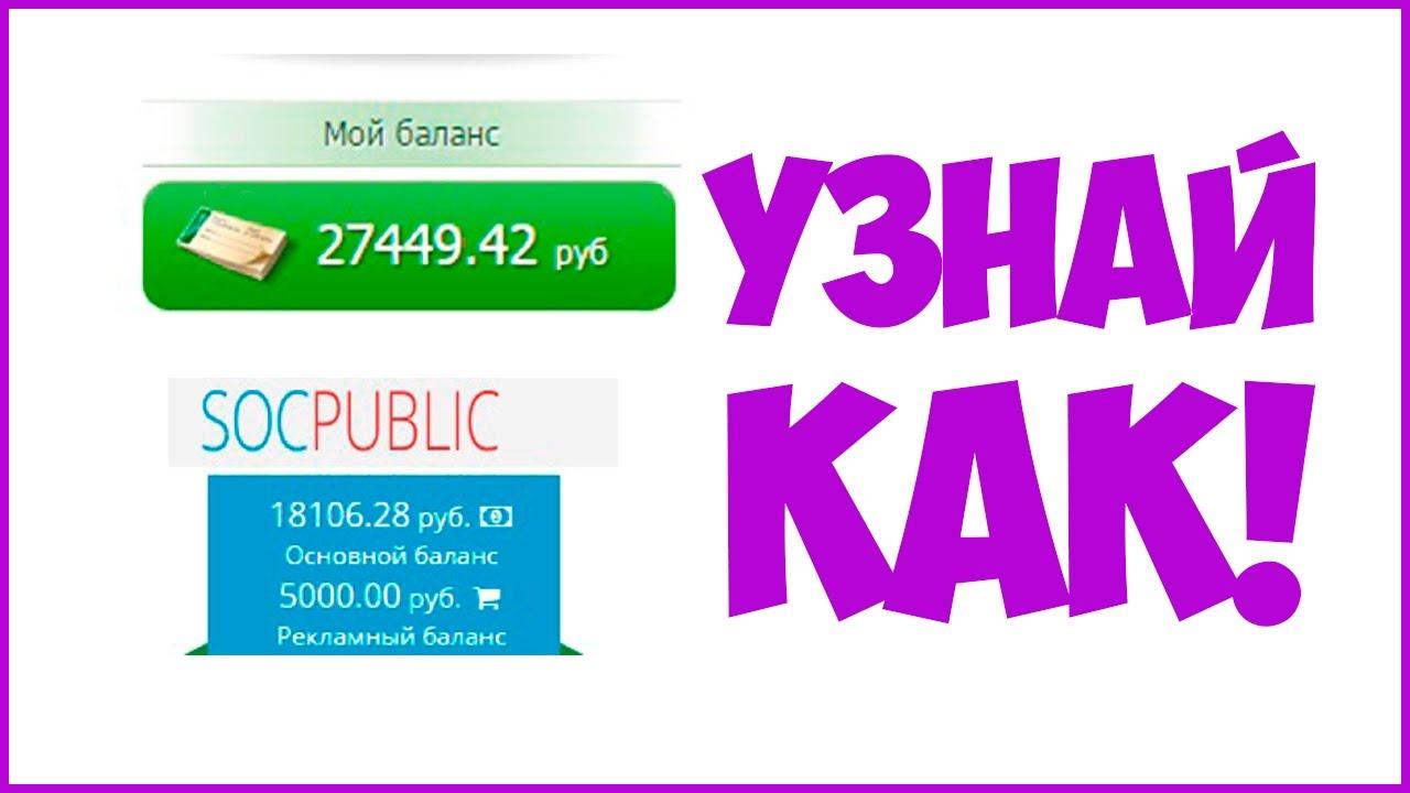 Как Заработать Деньги в Интернете 500-1000 Рублей в День без Вложений! Заработок в Интернете!