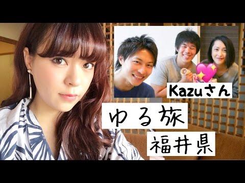 【 ゆる旅 Vlog#23 】福井県 芦原温泉 旅行♨️ TRIP