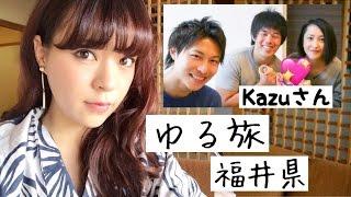 【 ゆる旅 Vlog 】福井県 芦原温泉 旅行♨️ #TRIP #マタ旅 thumbnail