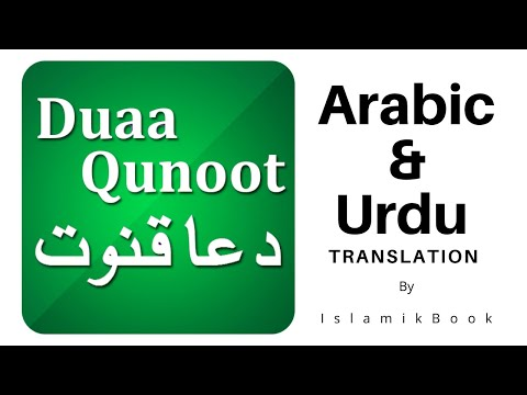 Dua e Qunoot with Urdu translation Free Download