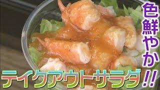 秋田市のテイクアウトサラダ専門店・グリーンイナフを紹介。10種類の...