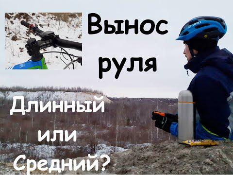 Вынос руля. Подходящая длина для велосипеда Cross-Country.