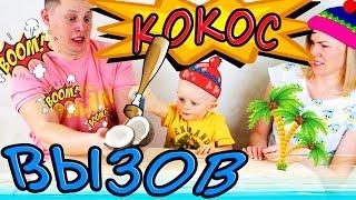 КОКОС Вызов!🔨 COCO Challenge!❌ Кокос VS Штопор&Молоток💪