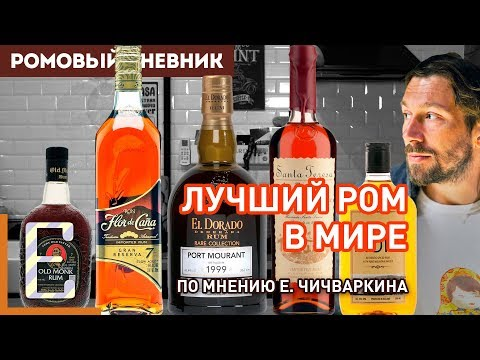 Пробуем ЛУЧШИЙ РОМ В МИРЕ © Е. Чичваркин + ещё 4 рома