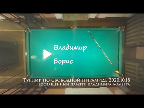 Свободная пирамида - партия между Владимиром и Борисом