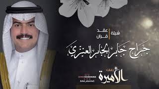 شيلة عقد قران ||  جراح جابر الجابر العنزي || اداء : ابوصخر ال الشيخ