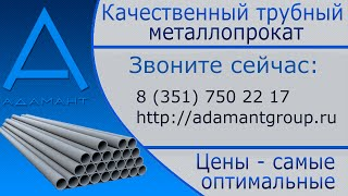 Качественный металлопрокат оптом купить сейчас(Качественный металлопрокат оптом купить сейчас Узнать подробности Вы можете по тел: 8 (351) 750 22 17 http://adamantgroup.r..., 2015-01-04T18:40:20.000Z)