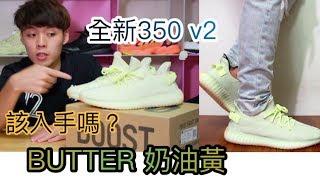 人人有yeezy穿?新的350值得買嗎?adidas yeezy boost 350 v2 butter f36980 review