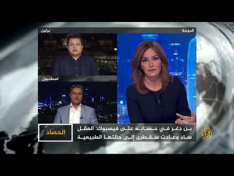 الحصاد- اليمن.. هل انتهت أزمة سقطرى؟
