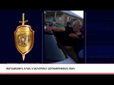 Ոստիկանությունը պնդում է՝ քաղաքացին եղել է ալկոհոլի ազդեցության տակ, «5 ՐՈՊԵ ՊԱԿԱՍ». ԼՈՒՐԵՐ 14:55