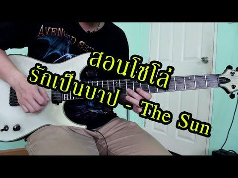 Download Youtube: How to play รักเป็นบาป - Thu Sun Solo Lesson by Nut
