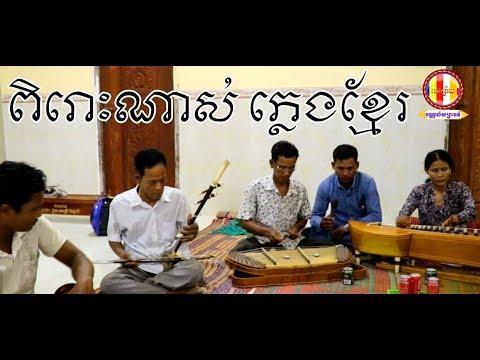 លោមនាង និងសារ៉ាយ - Khmer Traditional Music - khmer old song - khmer traditional song