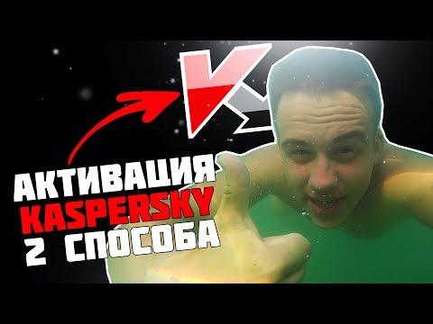 БЕСПЛАТНАЯ АКТИВАЦИЯ KASPERSKY. Активация через прокси или Касперский на 90 дней!