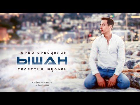 """Тагир Асадуллин - """"Ышан"""""""