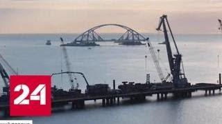 Крымский мост выдержит и ветра, и землетрясения - Россия 24