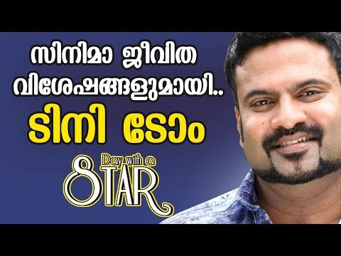 A Day With Malayalam Comedian Tini Tom | Day With A Star | Kaumudy TV
