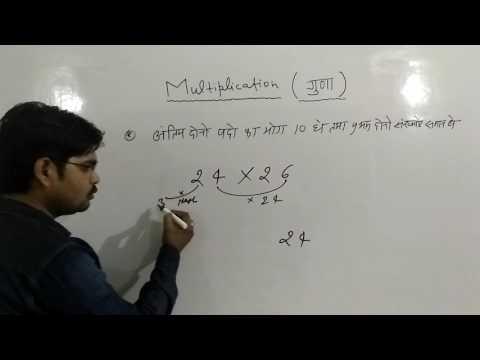FAST MULTIPLICATION TRICKS IN HINDI