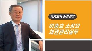 [S-TV][이충호 소장의 채권관리실무]채권관리 개요