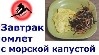 """Завтрак омлет с морской капустой. Программа """"Худеем за 3 месяца"""""""